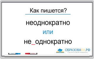 Как пишется «неоднократно» или «не однократно»
