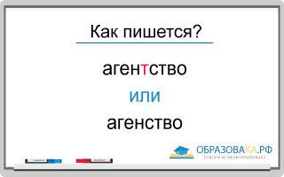 Как пишется «агентство» или «агенство»