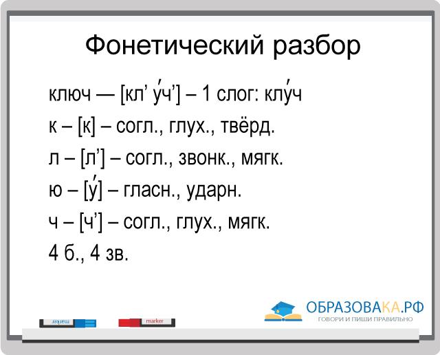 """Фонетический анализ слова """"ключ"""""""