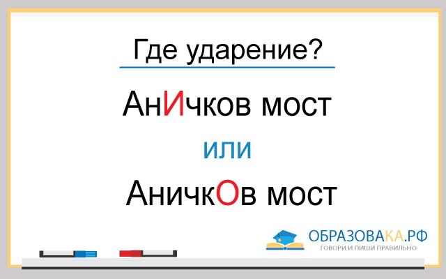 Ударение в слове Аничков мост